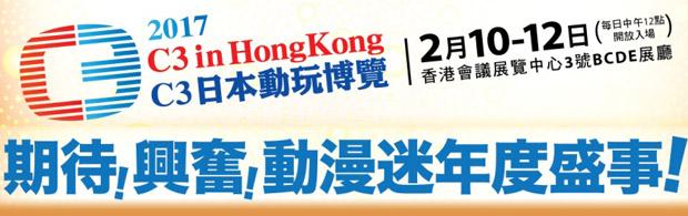 代表香港參與國際Cosplay盛事機會難逢