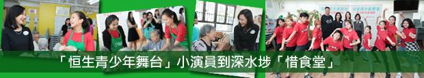 「恒生青少年舞台」小演员到深水埗「惜食堂」