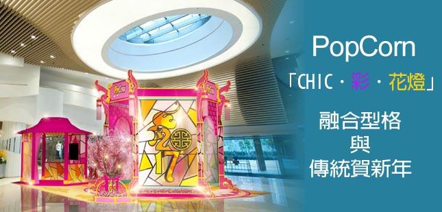 PopCorn「CHIC.彩.花灯」融合型格与传统贺新年