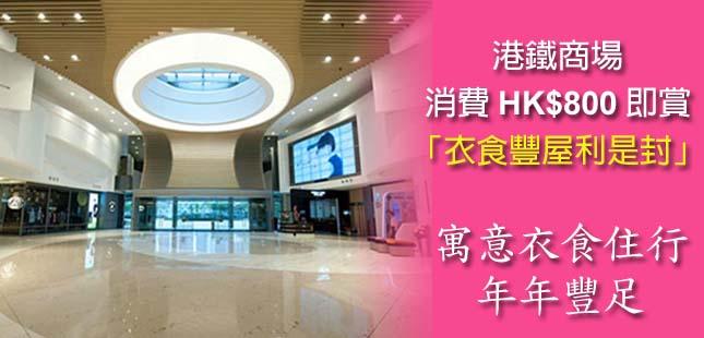 港鐵商場消費HK$800即賞「衣食豐屋利是封」 寓意衣食住行年年豐足