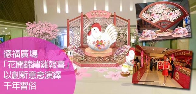 德福广场「花开锦绣鸡报喜」以创新意念演绎千年习俗