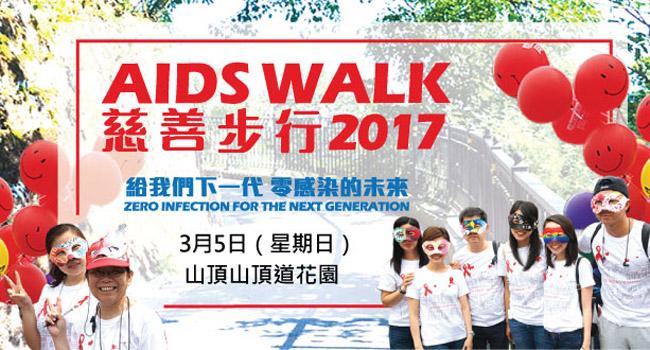 AIDS Walk慈善步行2017