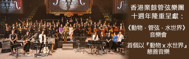 香港业余管弦乐团十周年隆重呈献:《动物.管弦.水世界》音乐会