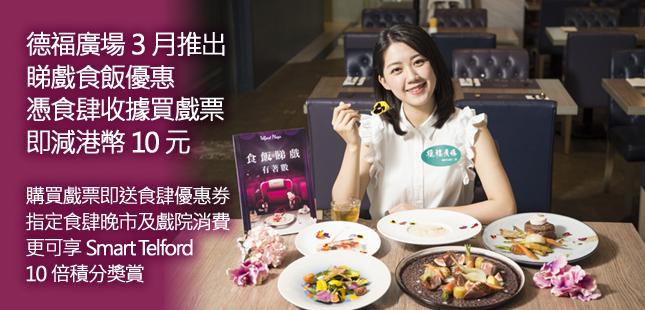 德福廣場3月推出睇戲食飯優惠