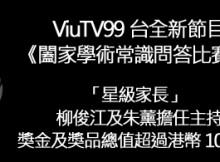 20170228 viutv banner
