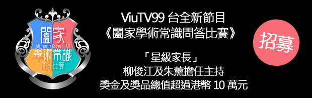 ViuTV99台全新节目《阖家学术常识问答比赛》招募