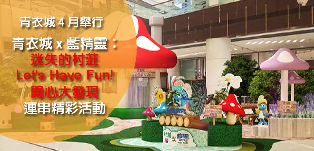 青衣城4月举行《青衣城x蓝精灵: 迷失的村庄 Let's Have Fun! 开心大发现》连串精彩活动
