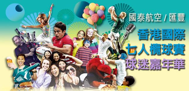銅鑼灣利園區首度舉辦「國泰航空/滙豐香港國際七人欖球賽球迷嘉年華」
