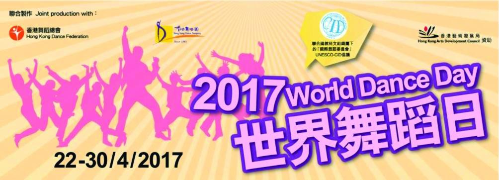 20170401 Dance