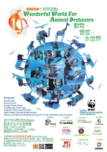 香港業餘管弦樂團十週年隆重呈獻