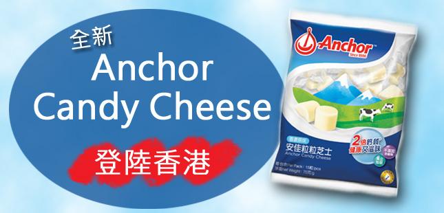 一口•健康•滋味 全新Anchor Candy Cheese登陸香港