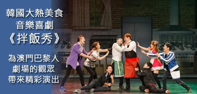 韩国大热美食音乐喜剧《拌饭秀》为澳门巴黎人剧场的观众带来精彩演出