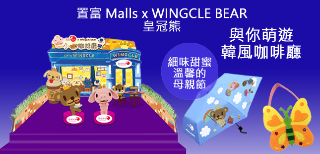 置富Malls x WINGCLE BEAR皇冠熊