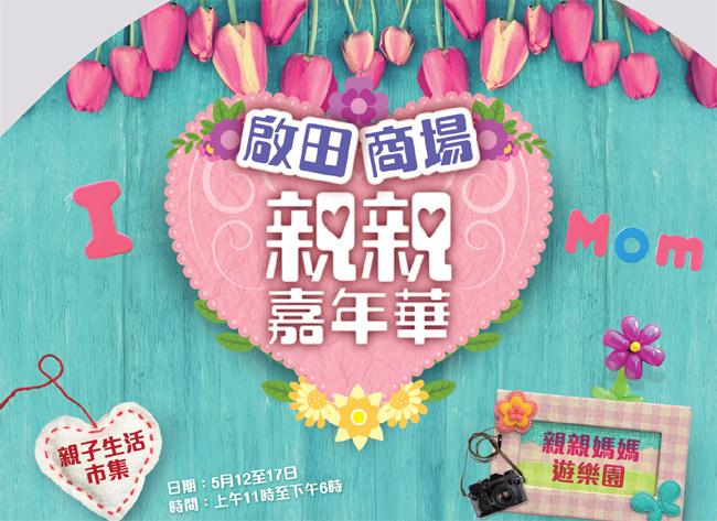 领展「启田商场亲亲嘉年华」结合市集与音乐