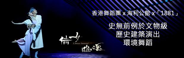 香港舞蹈團x海利公館x「1881」