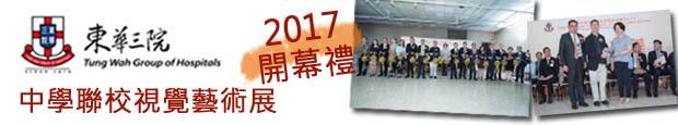 东华三院中学联校视觉艺术展2017开幕礼