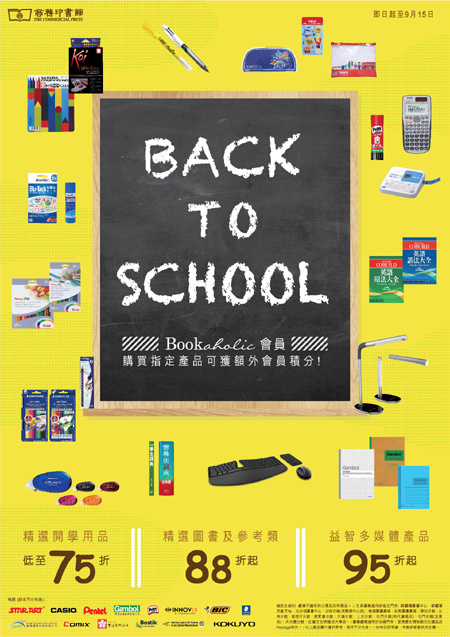 20170713_Back to School_A1-01