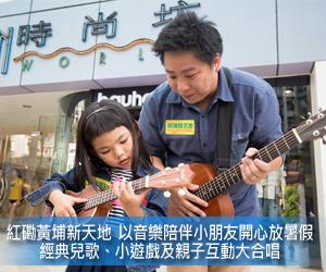 紅磡黃埔新天地  以音樂陪伴小朋友開心放暑假