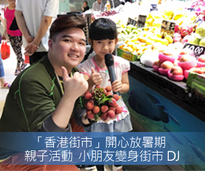 「香港街市」開心放暑期