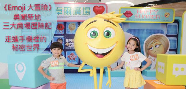《Emoji大冒險》勇闖新地三大商場歷險記