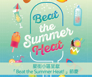 星街小区呈献「Beat the Summer Heat!」节庆