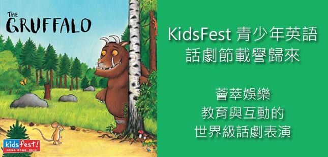 KidsFest青少年英語話劇節載譽歸來