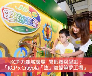 KCP九龙城广场暑假缤纷呈献:「KCP x Crayola「涂」气蜡笔梦工场」