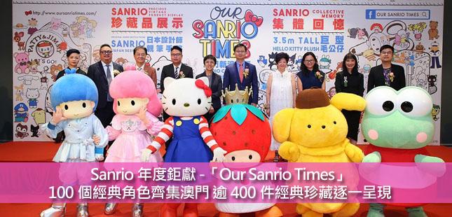 Sanrio年度巨献 -「Our Sanrio Times」