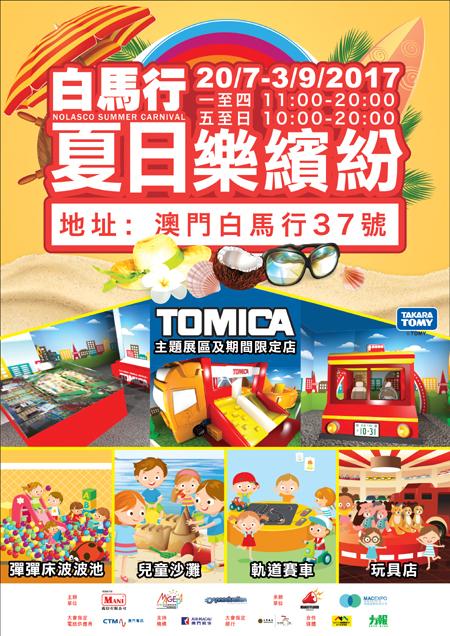 20170805 tomica banner