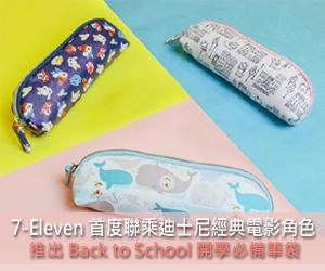 7-Eleven首度聯乘迪士尼經典電影角色推出Back to School開學必備筆袋