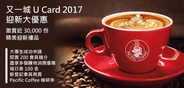 又一城U Card 2017迎新大优惠 激赏近30,000份精美迎新礼品