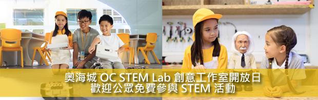奥海城 OC STEM Lab创意工作室开放日欢迎公众免费参与STEM活动