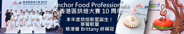 Anchor Food Professionals香港區烘焙大賽10周年