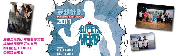 「SuperHero」夢想計劃 2017/2018 正式啟動