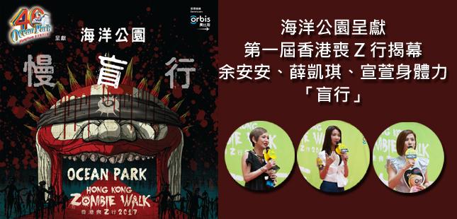 海洋公園呈獻 第一屆香港喪Z行揭幕