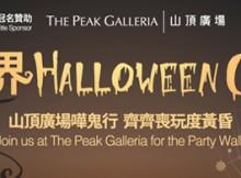 20170930 halloween banner
