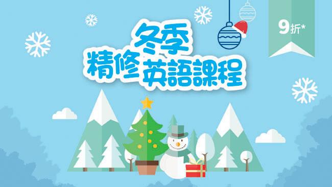 英國文化協會冬季精選英語課程
