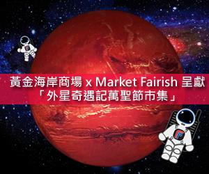黃金海岸商場 x Market Fairish 呈獻「外星奇遇記萬聖節市集」