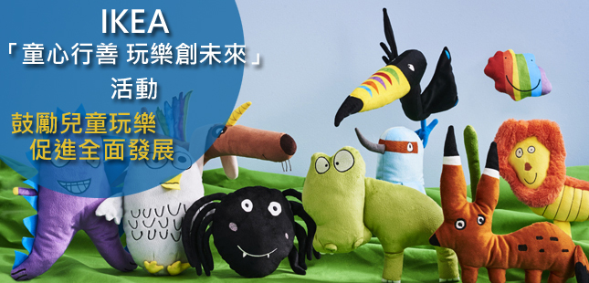 IKEA 「童心行善 玩樂創未來」活動  鼓勵兒童玩樂 促進全面發展
