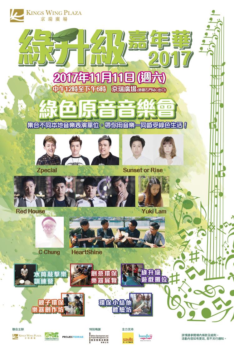 京瑞廣場免費週末好去處:「2017綠升級嘉年華暨綠色原音音樂會」
