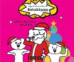 荷里活广场 x 贱萌熊 (Betakkuma) 舞动爆笑圣诞