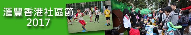滙豐香港社區節2017