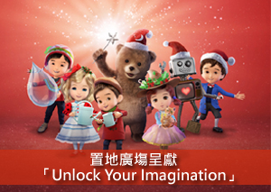 置地廣塲呈獻「Unlock Your Imagination」