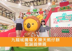 「九龍城廣場X樂天熊仔餅 聖誕遊樂園」
