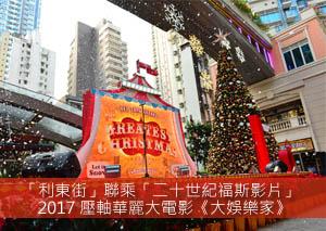 「利東街」聯乘「二十世紀福斯影片」2017壓軸華麗大電影《大娛樂家》