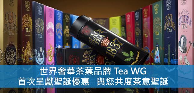 世界奢华茶叶品牌Tea WG