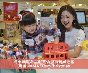 將軍澳廣場呈獻英倫聖誕玩具迷城 齊渡#aMAZEingChristmas