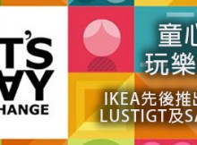 2018 11 ikea banner