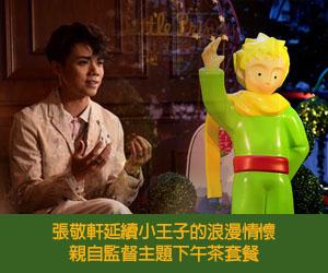 张敬轩延续小王子的浪漫情怀
