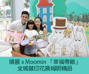 領展 x Moomin 「幸福帶飯」全城儲印花換姆明精品